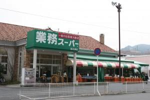 業務スーパー西大津店