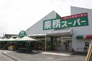業務スーパー野路店