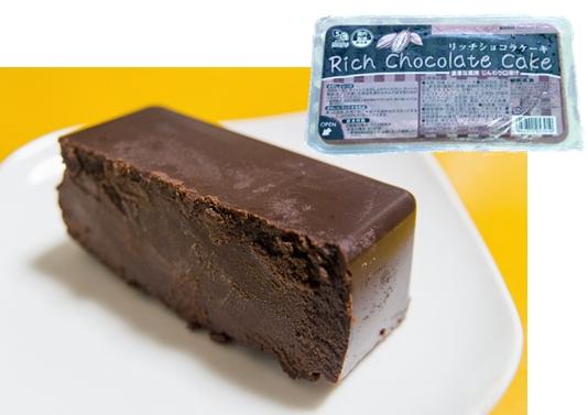 リッチショコラケーキ