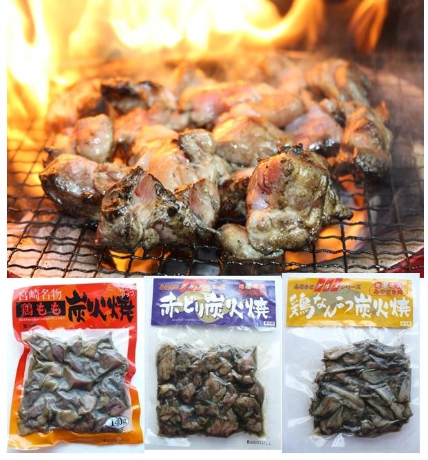 宮崎地鶏炭火焼きシリーズ